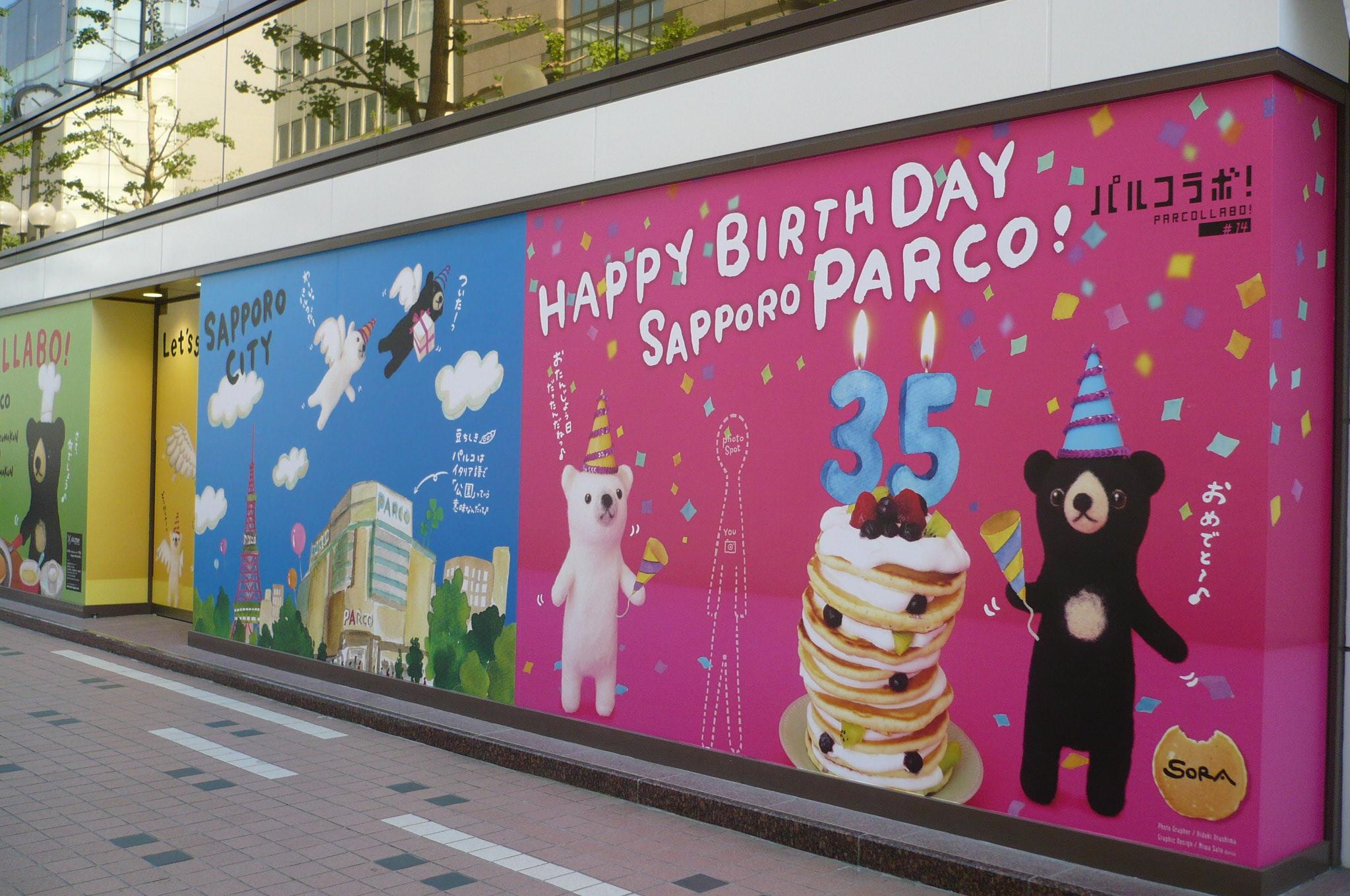 札幌パルコ パルコラボ壁画デザイン