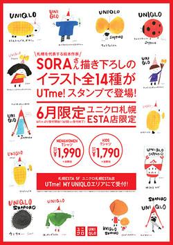 UNIQLO札幌エスタ店2015