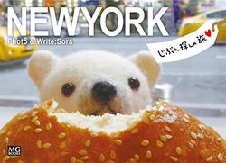 しろくまくんブック「ニューヨーク〜じぶん探しの旅〜」MGBOOKS