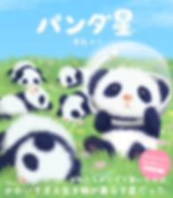 パンダ星帯.jpg