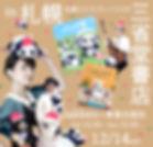 三省堂2019.jpg