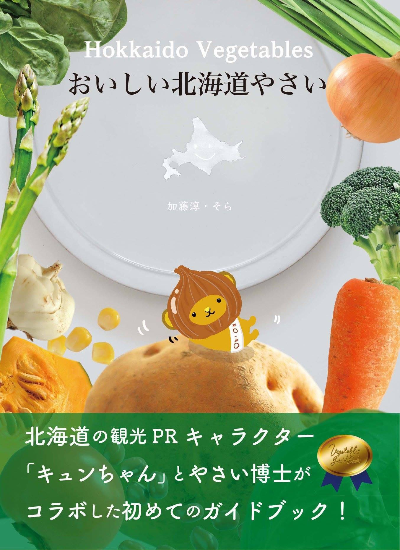 新作本「おいしい北海道やさい」