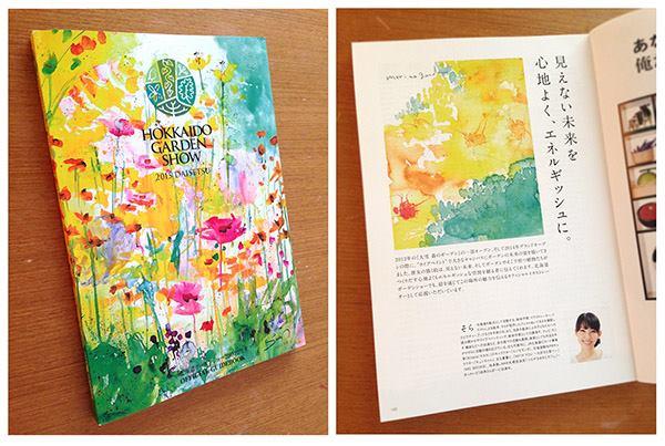北海道ガーデンショー冊子イラスト(大雪森のガーデン絵画使用)
