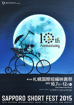 札幌国際短編映画祭ポスター2015