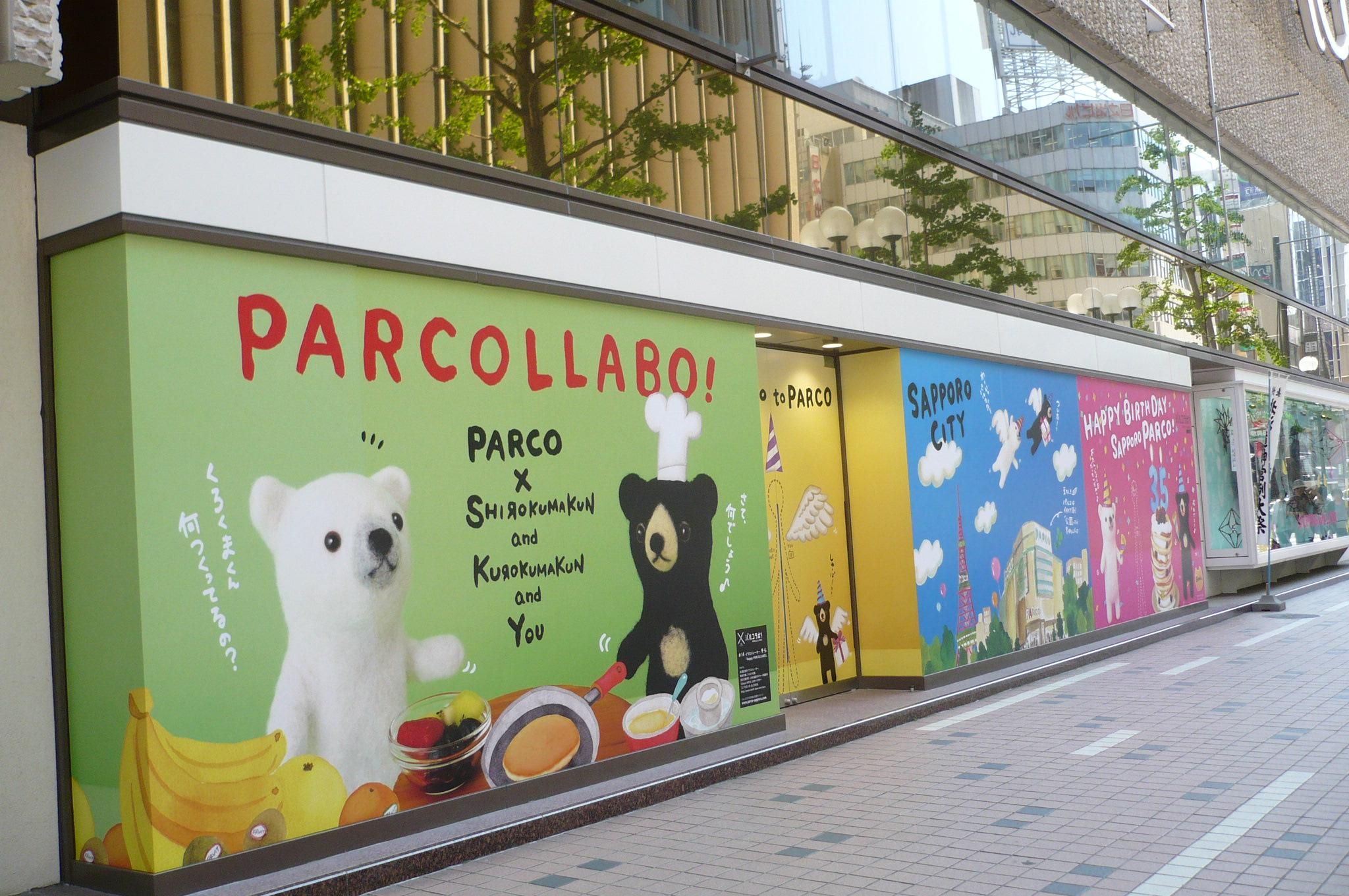 札幌パルコパルコラボ壁画デザイン
