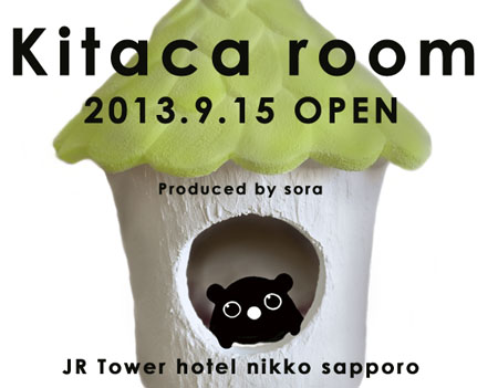 JRタワーホテル日航札幌キタカルームデザイン