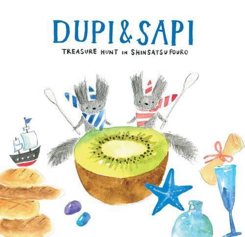ピクチャーブックアイランド地域活性企画絵本「デュピ&サピ」