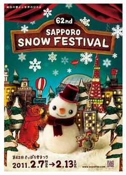 2011さっぽろ雪まつりポスター