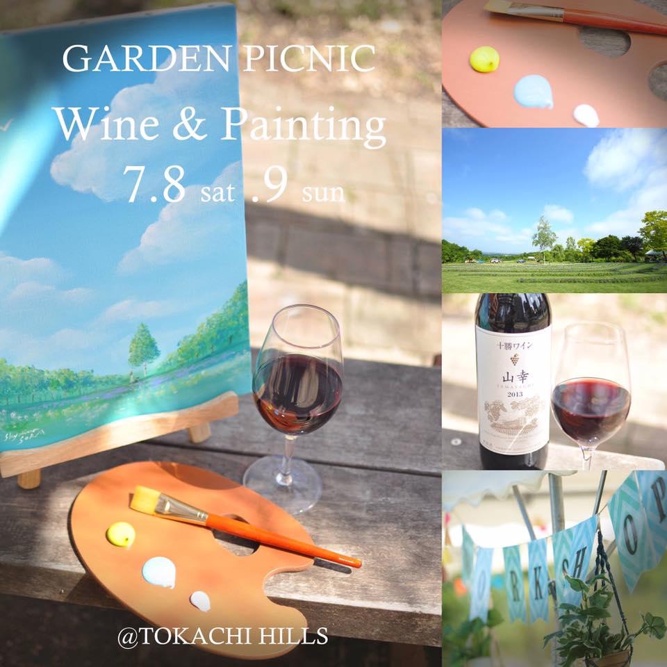 十勝ヒルズ〜ガーデンピクニック2017〜ワイン&ペインティング