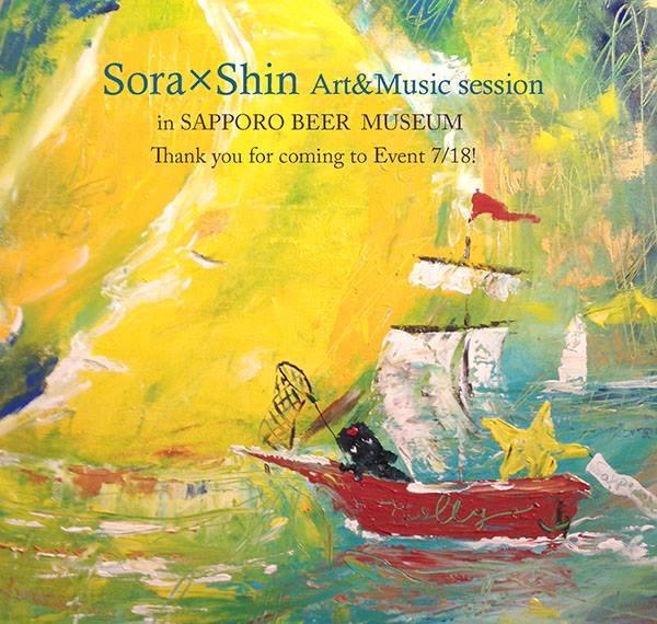 カルチャーナイト2014サッポロビールプレゼンツ   Sora&Shin