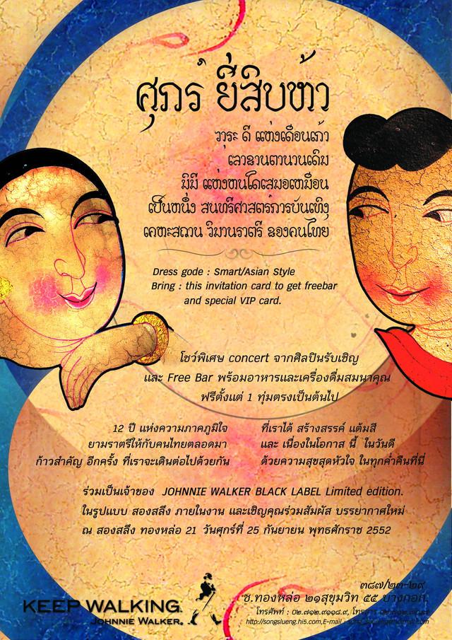 SongSalueng Poster