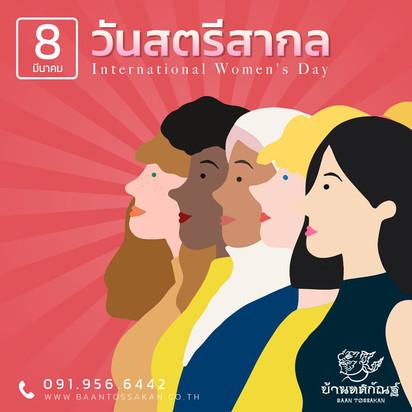 National Women Day