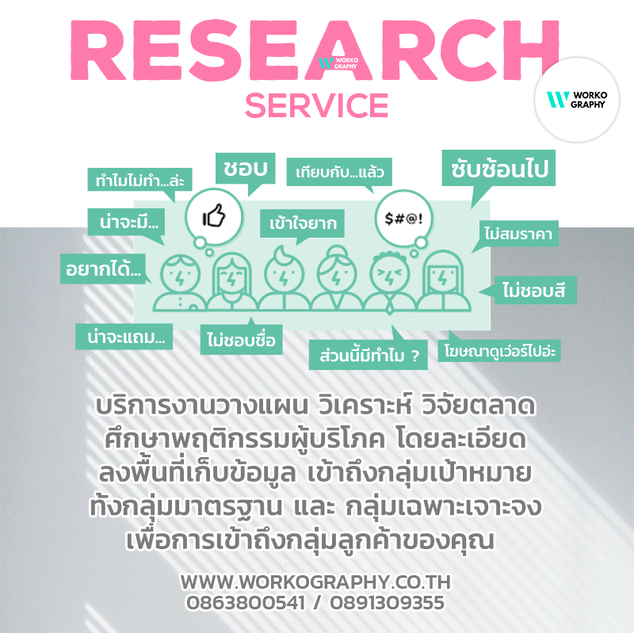 Research & Analysis Service
