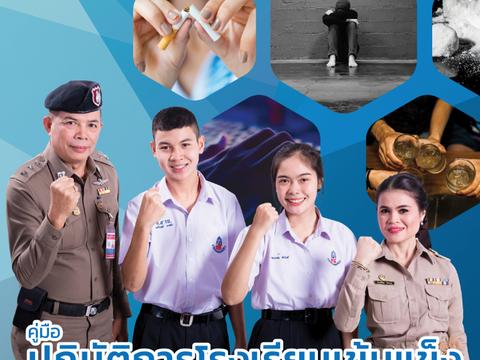 โครงการตำรวจประสานโรงเรียน