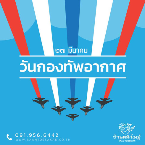 AIRFORCE DAY