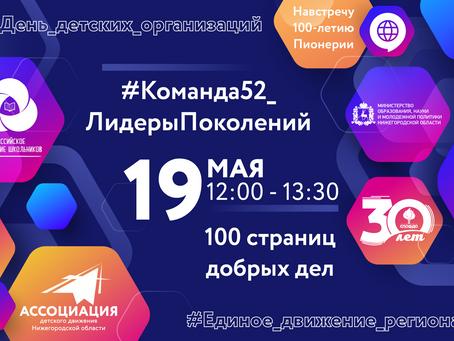 #КОМАНДА52_ЛИДЕРЫ_ПОКОЛЕНИЙ