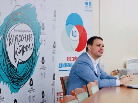 Классная встреча РДШ   В.А.Амосов