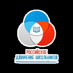 ЛОГОТИП РДШ С ОБВОДКОЙ.png