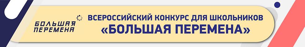 Plashka_na_sayt_Bolshaya_peremena_4x.png