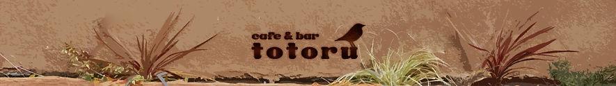 totoru-logo_edited.jpg