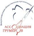 """С 1 ИЮЛЯ 2015 ПРОФЕССИЯ """"ГРУМЕР"""" СТАЛА ОФИЦИАЛЬНОЙ"""