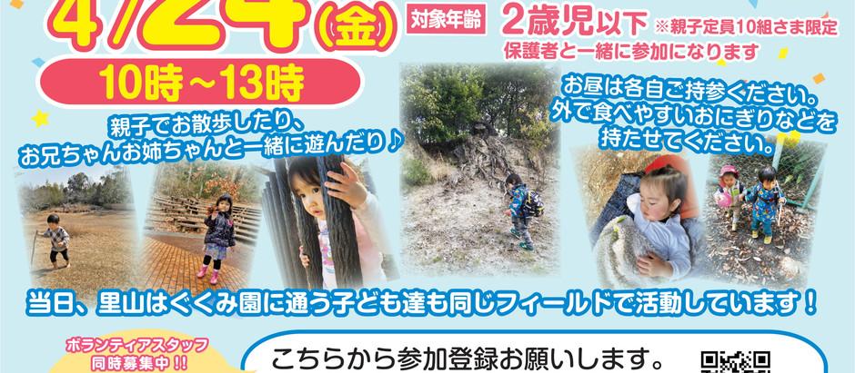 里山はぐくみ園親子組イベント開催!
