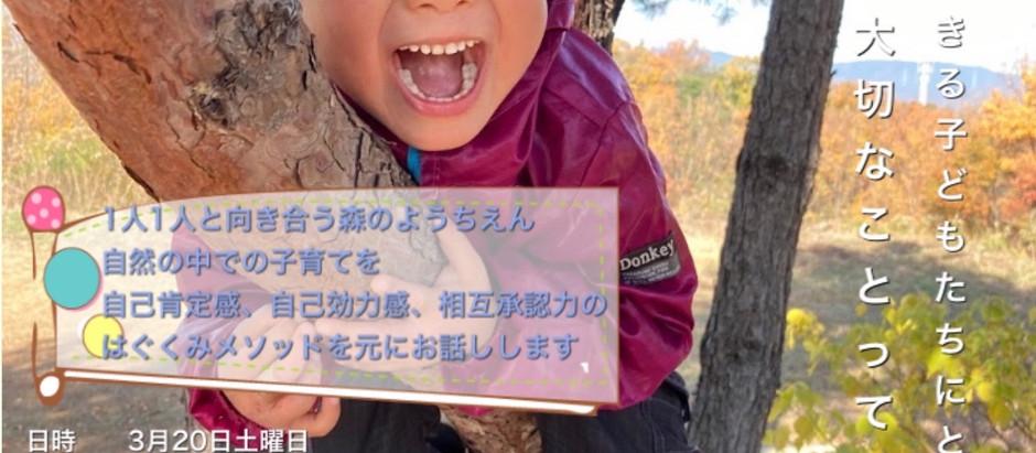 子育て講座「生きる力とは」開催決定!