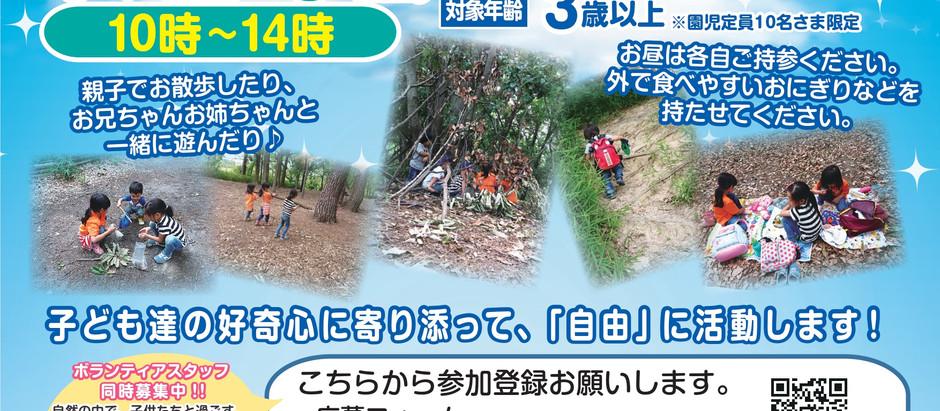 7月森のようちえんイベント開催!
