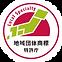 地域団体商標特許庁