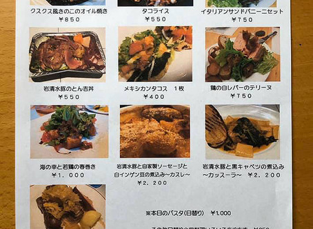 と Cous Cous(熊野市)