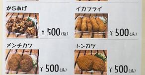 ごはん処 えん(熊野市)