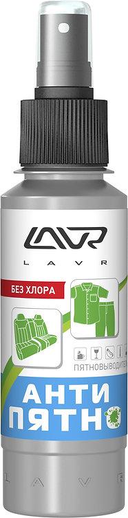 Антипятно LAVR Spot remover/Ln1465