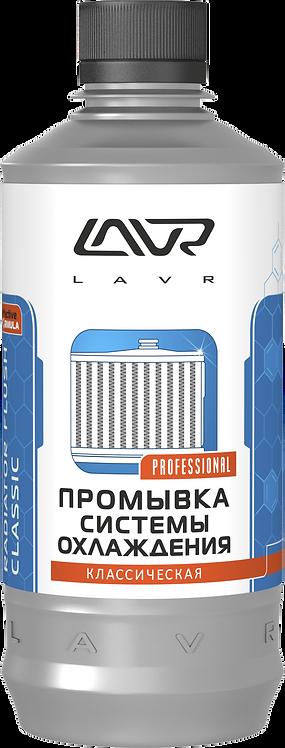 Классическая промывка системы охлаждения LAVR Radiator Flush Classic/Ln1103