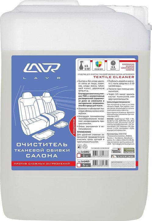 Очиститель салона автомобиля LAVR Car Interior Cleaner / ln1463