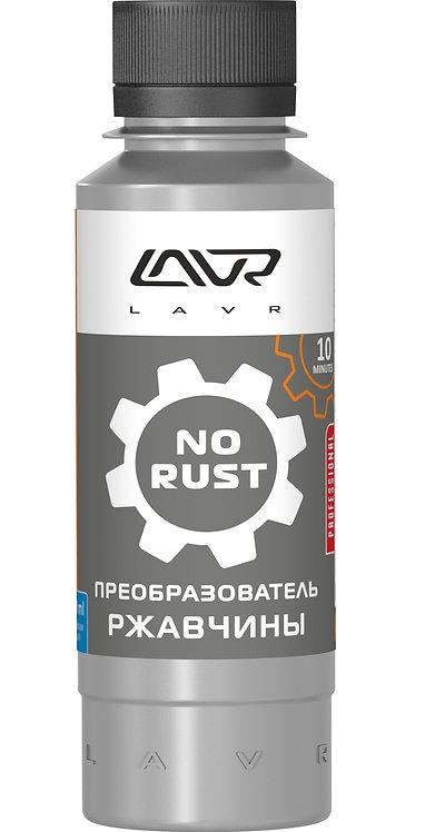 Преобразователь ржавчины LAVR No rust, 120 мл/Ln1434
