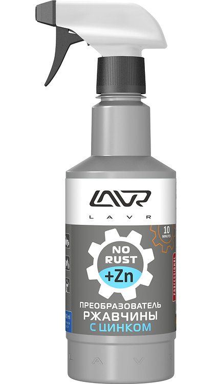 Преобразователь ржавчины с цинком LAVR No rust + zinc, 500 мл/Ln1436