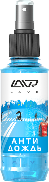 Антидождь LAVR Anti rain with dirt-repellent effect/Ln1615