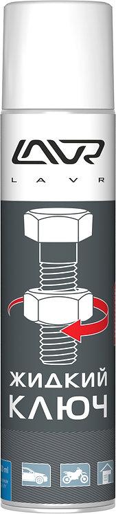 Жидкий ключ LAVR, 400 мл/Ln1491