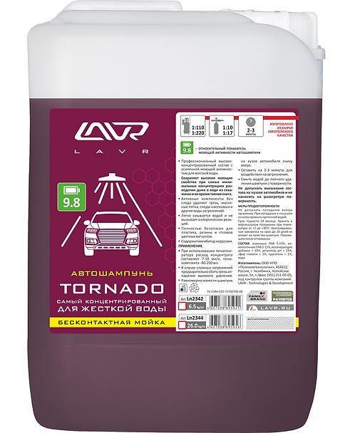 Автошампунь  для жесткой воды Auto Shampoo Tornado 6,3 кг/Ln2342