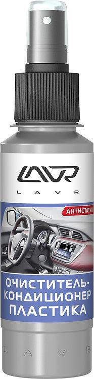 Очиститель-кондиционер пластика LAVR Cleaner & Conditioner/Ln1454