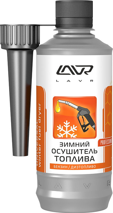Зимний осушитель топлива LAVR Universal Winter Fuel Dryer, в топливо/Ln2125