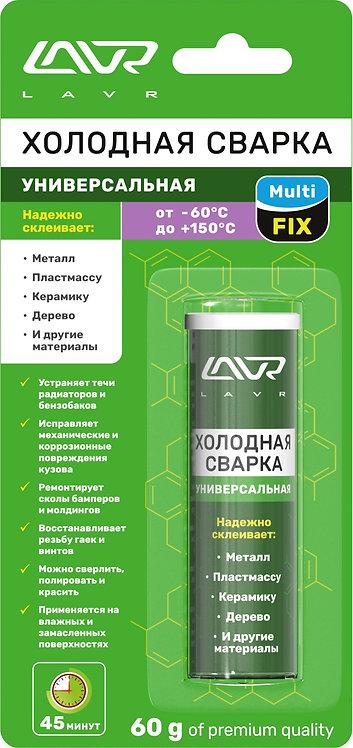Холодная сварка Универсальная LAVR Multi FIX/Ln1721