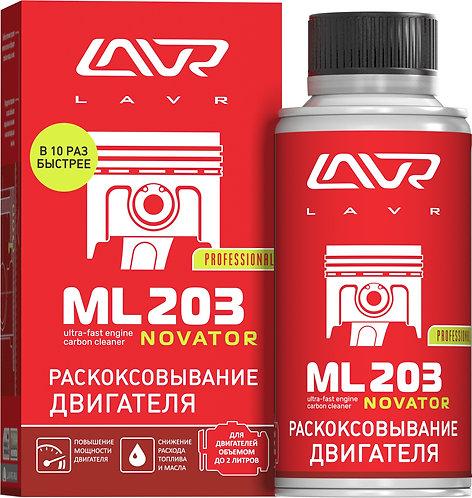 Раскоксовывание двигателя LAVR ML203 NOVATOR, 190 мл/LN2506
