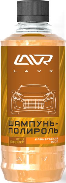 Автошампунь-полироль LAVR Карнаубский воск/Ln2202-L