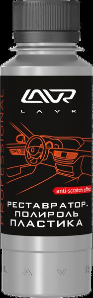 Реставратор-полироль LAVR plastic polish with anti-scratch effect, 120 ml/Ln1459
