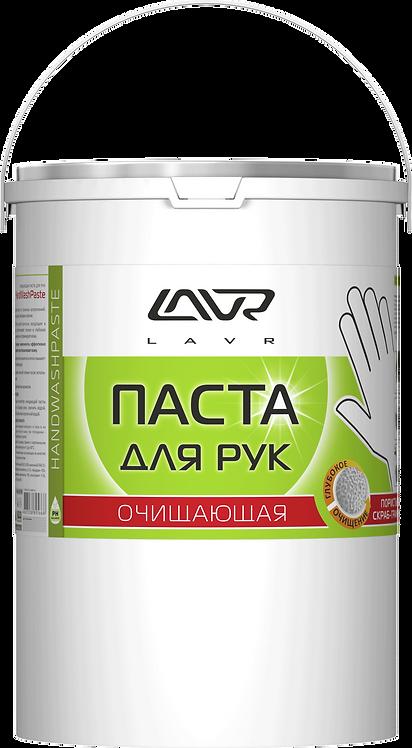 Очищает руки от сложных загрязнений: масел, смазок, битумов и прочих/Ln1703