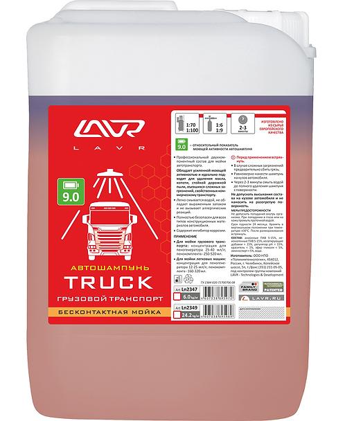 Автошампунь Truck Для грузового транспорта Auto Shampoo Truck 6 кг/Ln2347