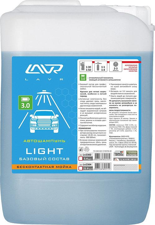 Автошампунь Light Базовый состав Auto Shampoo Light, 5,4 кг/Ln2302