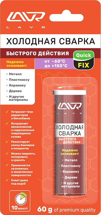 Холодная сварка Быстрого действия LAVR Quick FIX/Ln1720