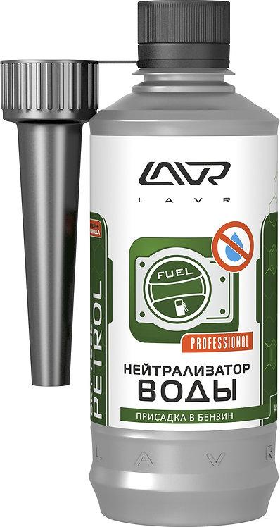 Нейтрализатор воды LAVR Dry Fuel Petrol, присадка в бензин/Ln2103